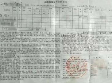 恭喜吕梁起重汇陈经理再次通过起重汇平台签订业务!