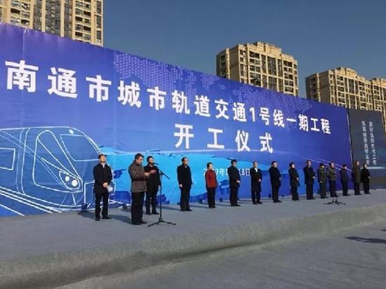 """上海""""北大门""""南通正式开建轨道交通 成江苏第7个建轨交设区市"""