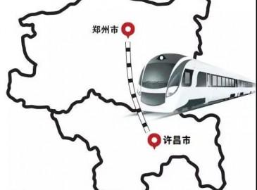 郑州至许昌市域铁路临近开工期 全程运营不到一小时