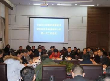 中国出口起重机质量技术促进委员会筹备领导小组第一次工作会议在长垣胜利召开