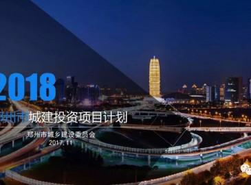 2018年郑州城建计划全出炉!涉及7大方向,9个区!快看看!