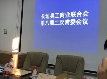 長垣縣工商聯八屆二次常委會在縣政府召開