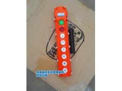 天津厂家直销起重机手柄13663038555