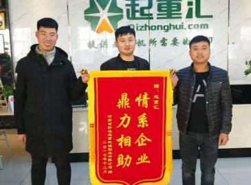感谢河南省轩达起重机械制造有限公司送来锦旗!