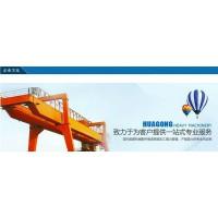 宁波安装5吨10吨龙门吊航吊电动葫芦13523255469