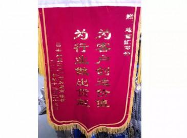【起重汇展厅喜讯】吕梁起重汇陈经理为起重汇送来锦旗表感谢!