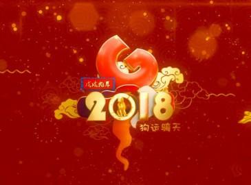 中国起重机械网2018年元旦放假通知!