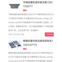 宏鑫工矿新款夹板压板魏经理13262187779