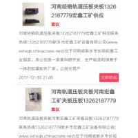 预售轨道夹板压板魏经理13262187779
