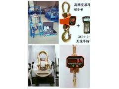 湛江电子吊秤销售电话18319537898