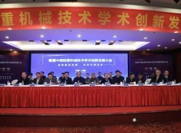 """""""首届中国起重机械机械技术学术创新发展大会""""在无锡隆重召开!"""