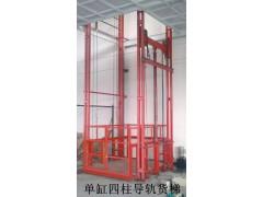 公主岭升降货梯优质厂家 18568228773