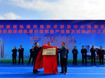 中国铁建新型轨道交通装备产业园在湖南长沙开工建设