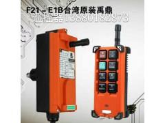 龙潭寺工业遥控器13668110191