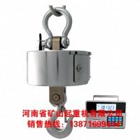 湖北襄阳电子吊秤供应商13871699444