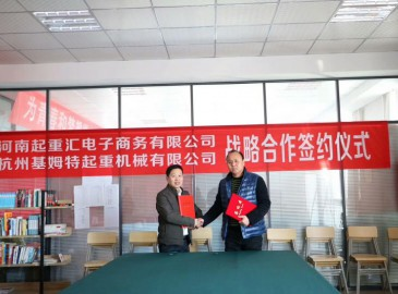 起重汇与杭州基姆特签署战略合作 共同打造中国轻小起重设备领导品牌