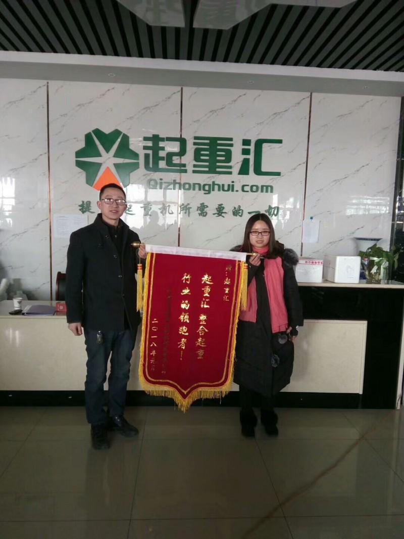 河南齐华起重机董总亲送锦旗表示感谢!