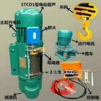 广东佛山起重机-电动葫芦销售13433139555