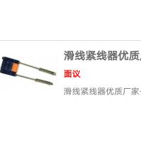 专业生产滑触线配套件13262187779