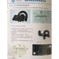 宏鑫工矿专业生产压轨器20年产品出口13262187779