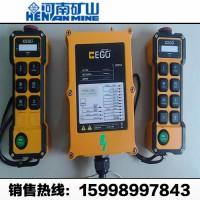 重庆行车遥控器谢15998997843