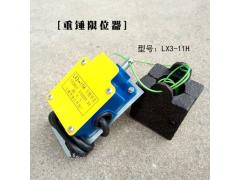 绍兴起重机配件——重锤限位器15157567561