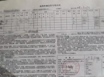 恭喜湖北杜经理从中国起重机械网接单并成功交单!