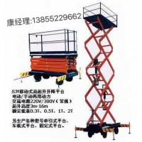 蚌埠禹会区升降平台机销售热线:13855229662
