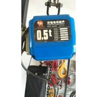 紹興起重機0.5T環鏈電動葫蘆15157567561