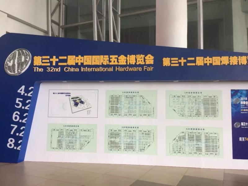第三十二届中国国际五金博览会近日开幕 起重汇受邀参展!