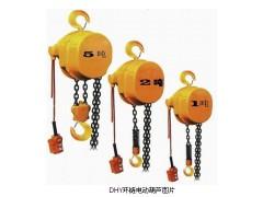 绍兴厂家DHY电动环链提升机15157567561