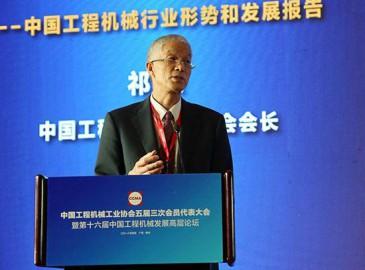 中国工程机械工业协会会长祁俊:贯彻落实十九大精神 促进工程机械行业高质量发展