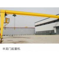 揚州半龍門式起重機銷售維修13951432044
