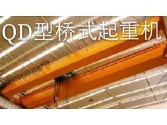 揚州qd型吊鉤橋式起重機生產銷售13951432044