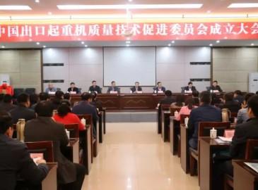 中国出口起重机质量技术促进委员会成立大会隆重举行!