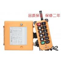 武汉起重机-F23系列遥控器优质销售13871412800