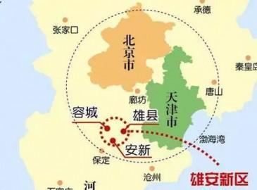 重磅!国务院批复《河北雄安区规划纲要》!