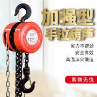 宁波起重机-手拉葫芦 1T/2T/3T/5T/吨