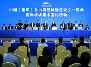 232億!!重慶南岸自貿區39個大項目戰略簽約