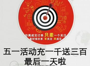 起重汇订单宝喜讯:阳泉赵总成功签单!