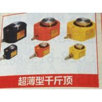 成都千斤系列13668110191赵经理