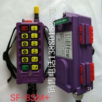 简阳工业遥控器13668110191