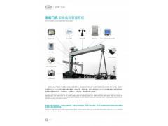 浙江造船门机起重机监控系统安装图-15936505180