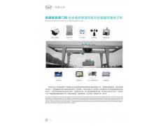 哈尔滨铁路集装箱门机安全监控管理系统15936505180