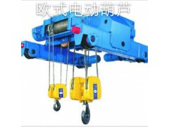 扬州欧式电动葫芦厂家直销13951432044