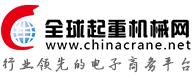 中国△起重机械网