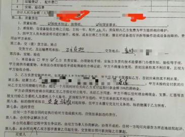 恭喜嘉峪关陈经理通过起重汇平台成功签订升降平台业务!