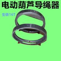 天津起重机厂家直销导绳器13663038555