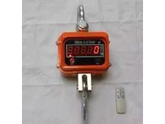 松原起重机厂家供应电子吊秤:13080080021杜经理