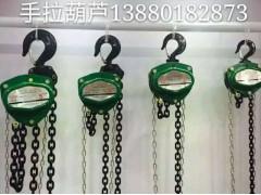 遵義手拉葫蘆廠家直銷13668110191